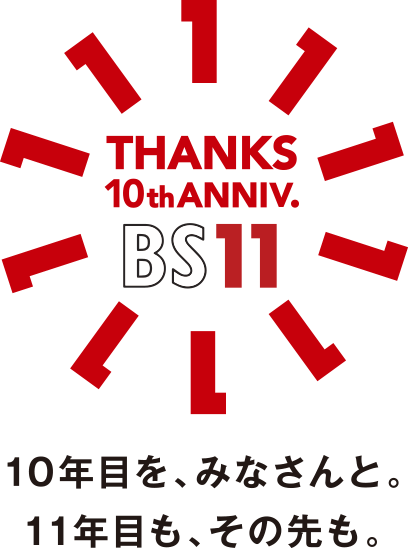 10th_Anniversary.png