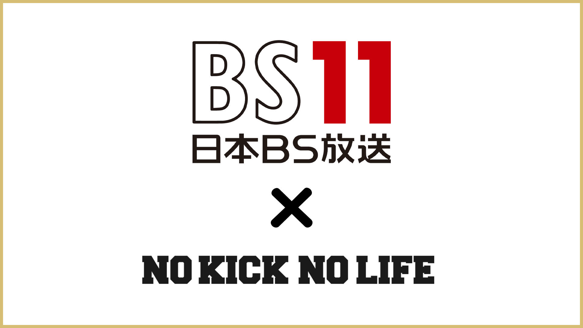 NO KICK NO LIFE新章~唯我独尊~
