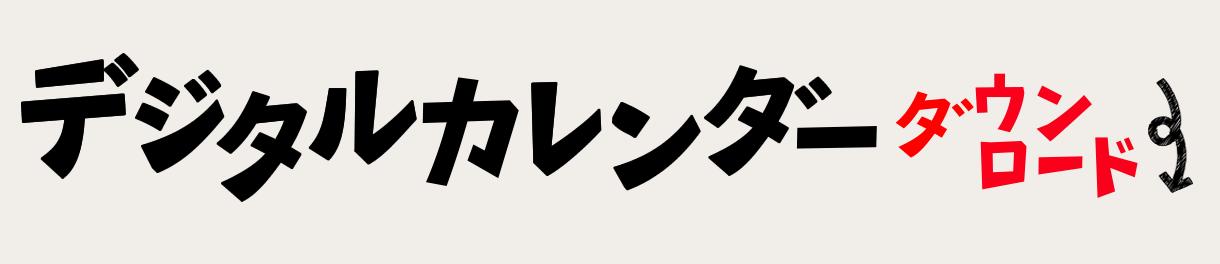 じゅういっちゃんのデジタルカレンダー