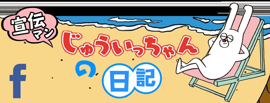宣伝マン じゅういっちゃんの日記 BS11 facebook
