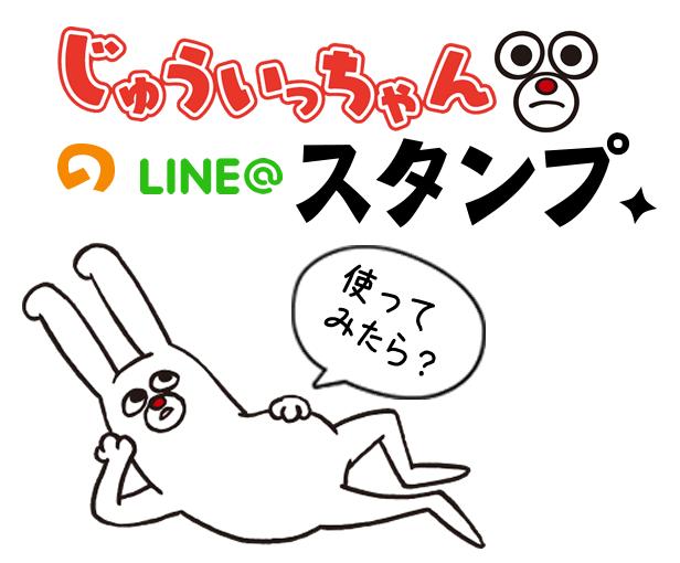 じゅういっちゃんのLINEスタンプ