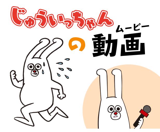 じゅういっちゃんの動画