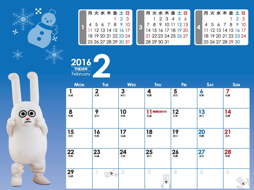 デジタルカレンダー 2016年2月