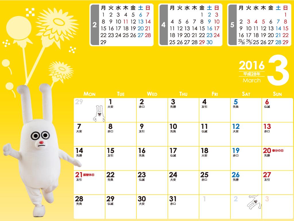 デジタルカレンダー 2016年3月