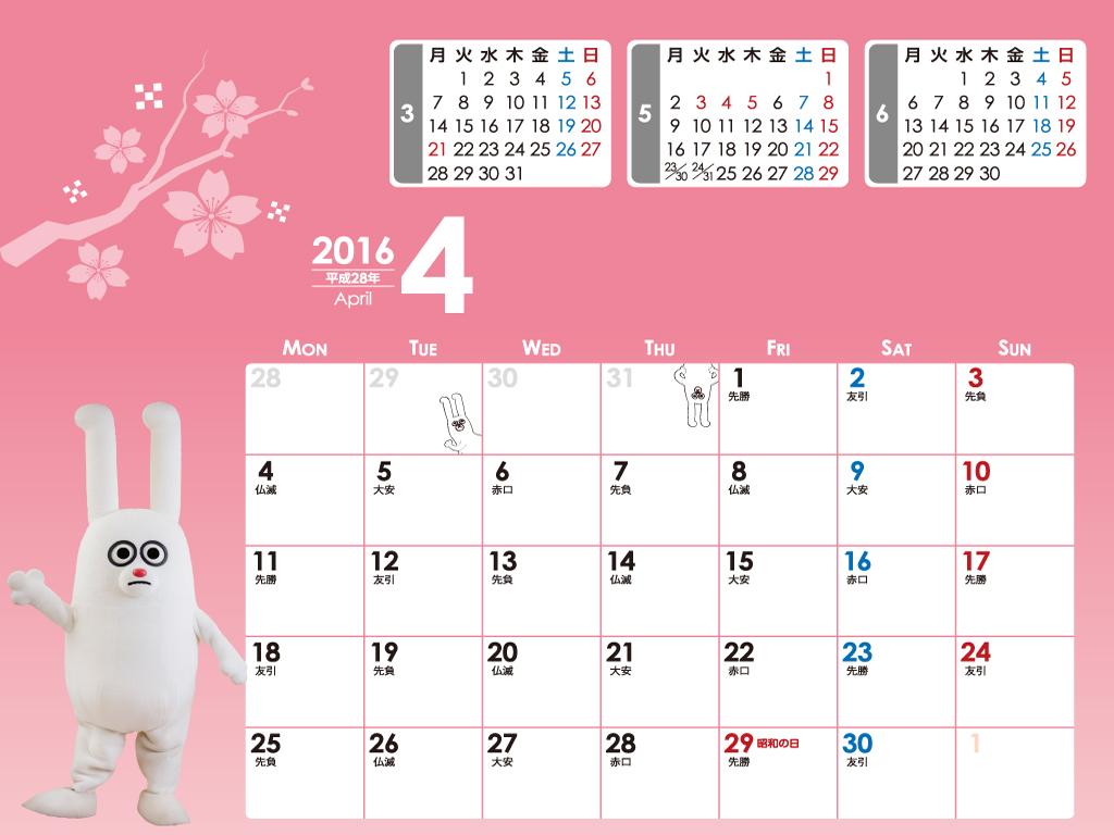 デジタルカレンダー 2016年4月