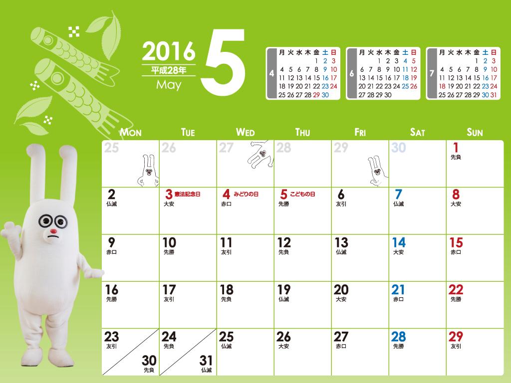 デジタルカレンダー 2016年5月