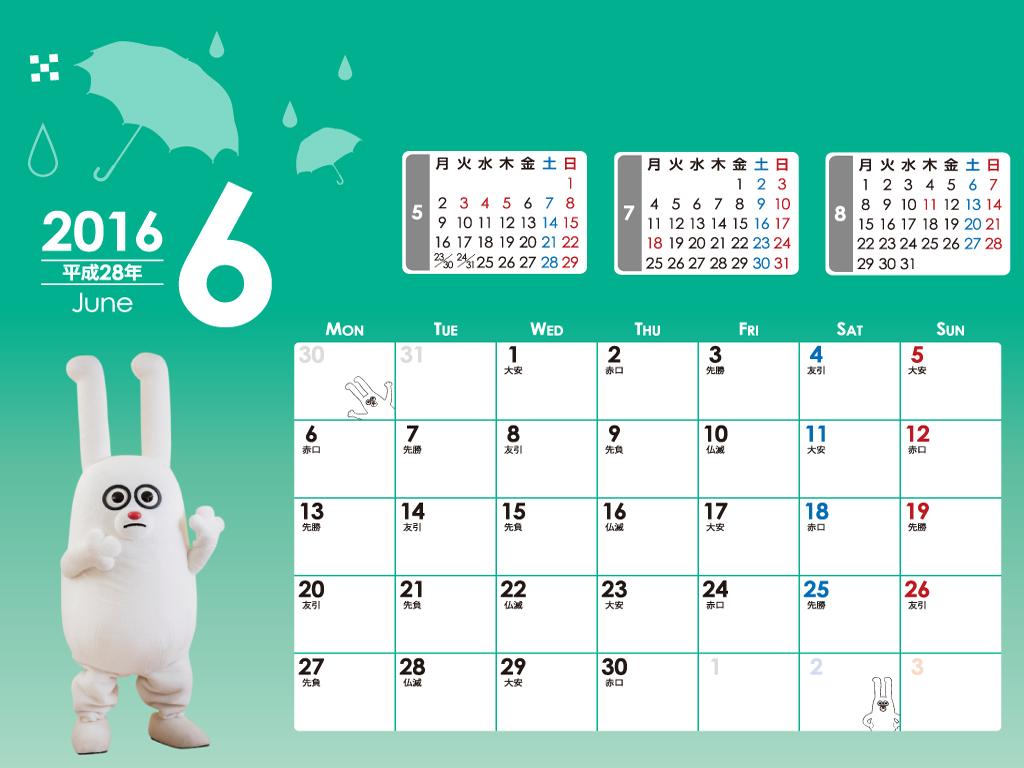 デジタルカレンダー 2016年6月