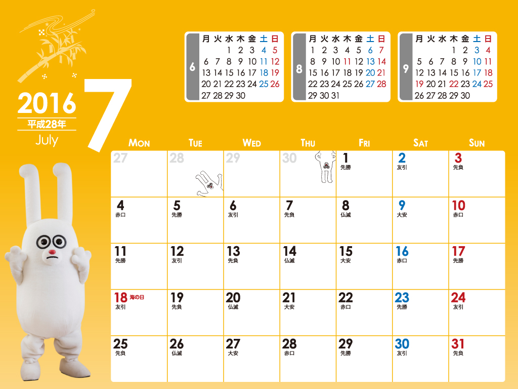 デジタルカレンダー 2016年7月