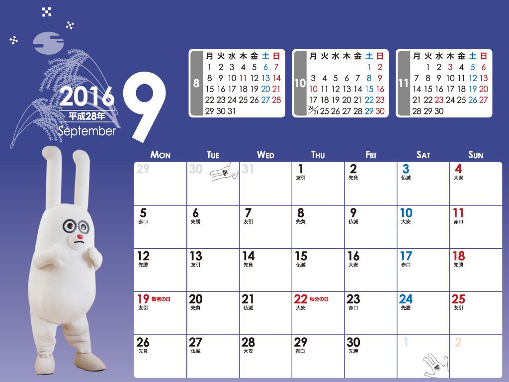 デジタルカレンダー 2016年9月
