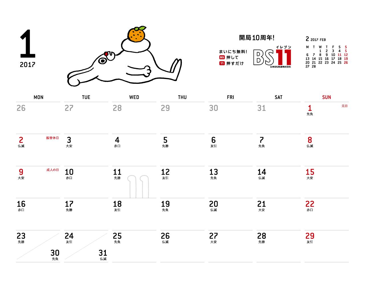 デジタルカレンダー 2017年1月