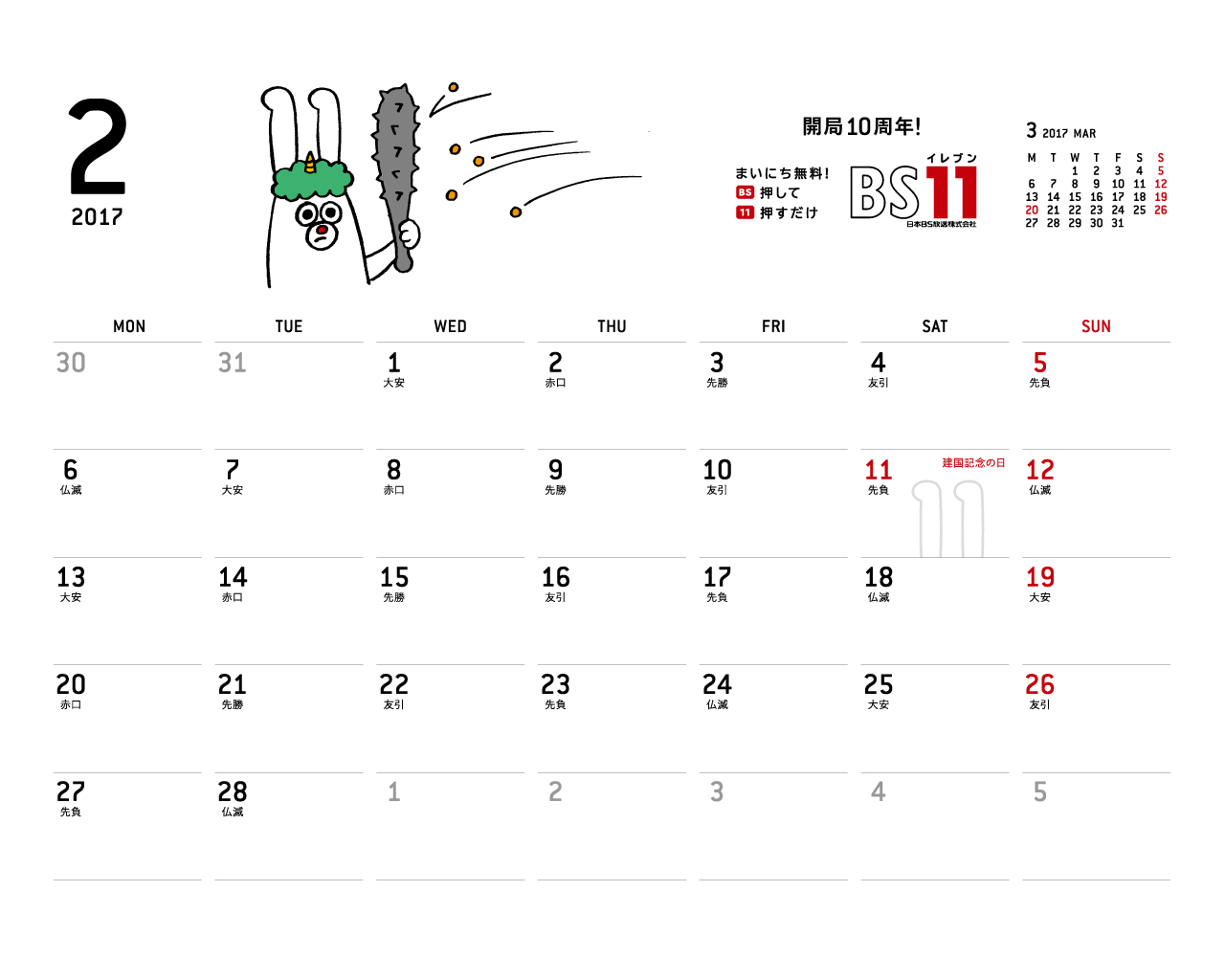 デジタルカレンダー 2017年2月