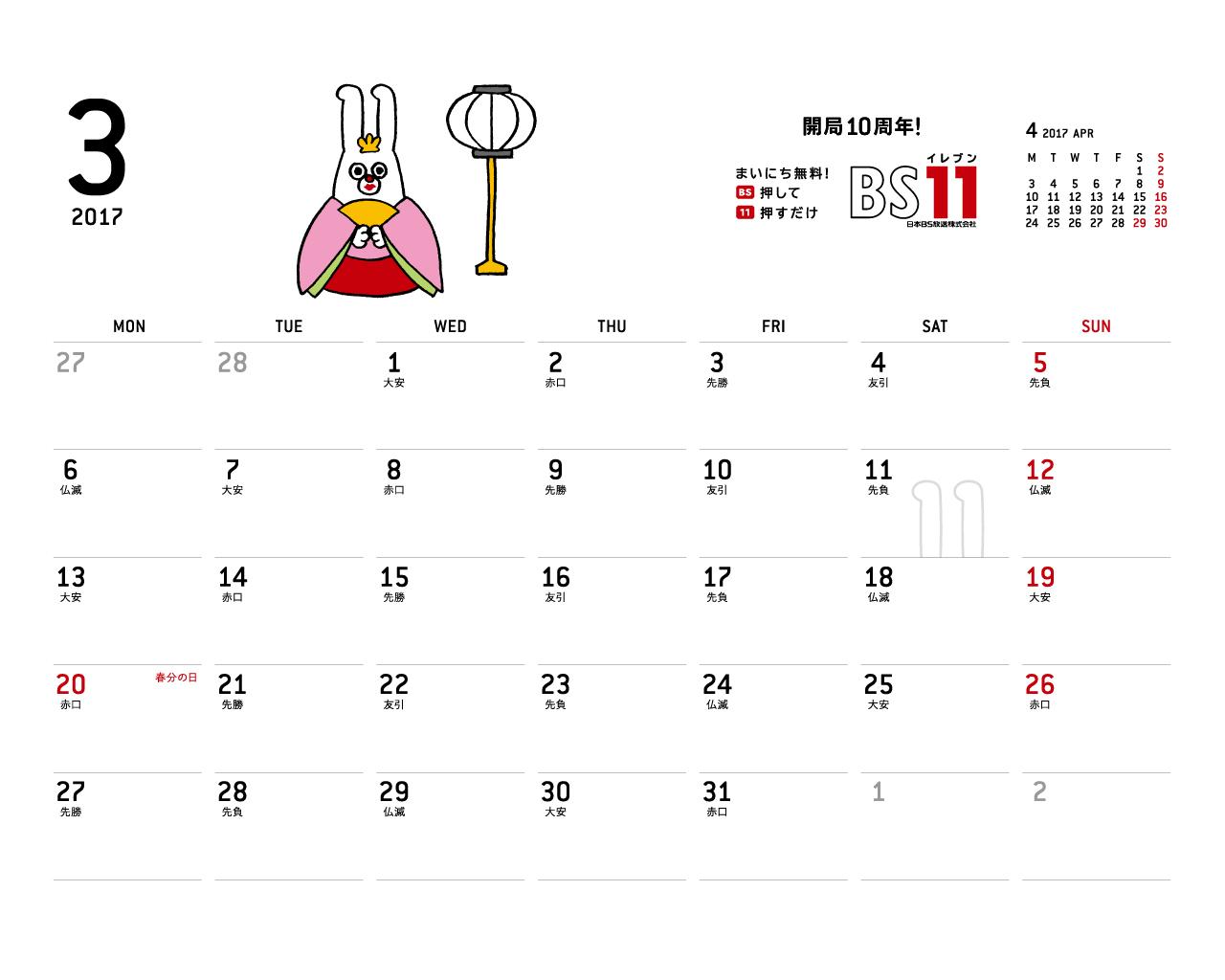 デジタルカレンダー 2017年3月