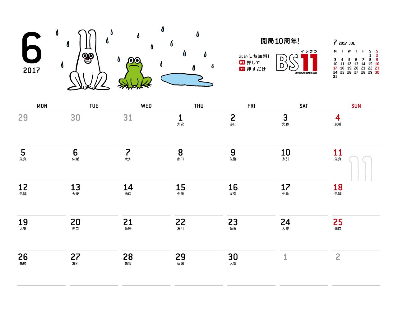 デジタルカレンダー 2017年6月