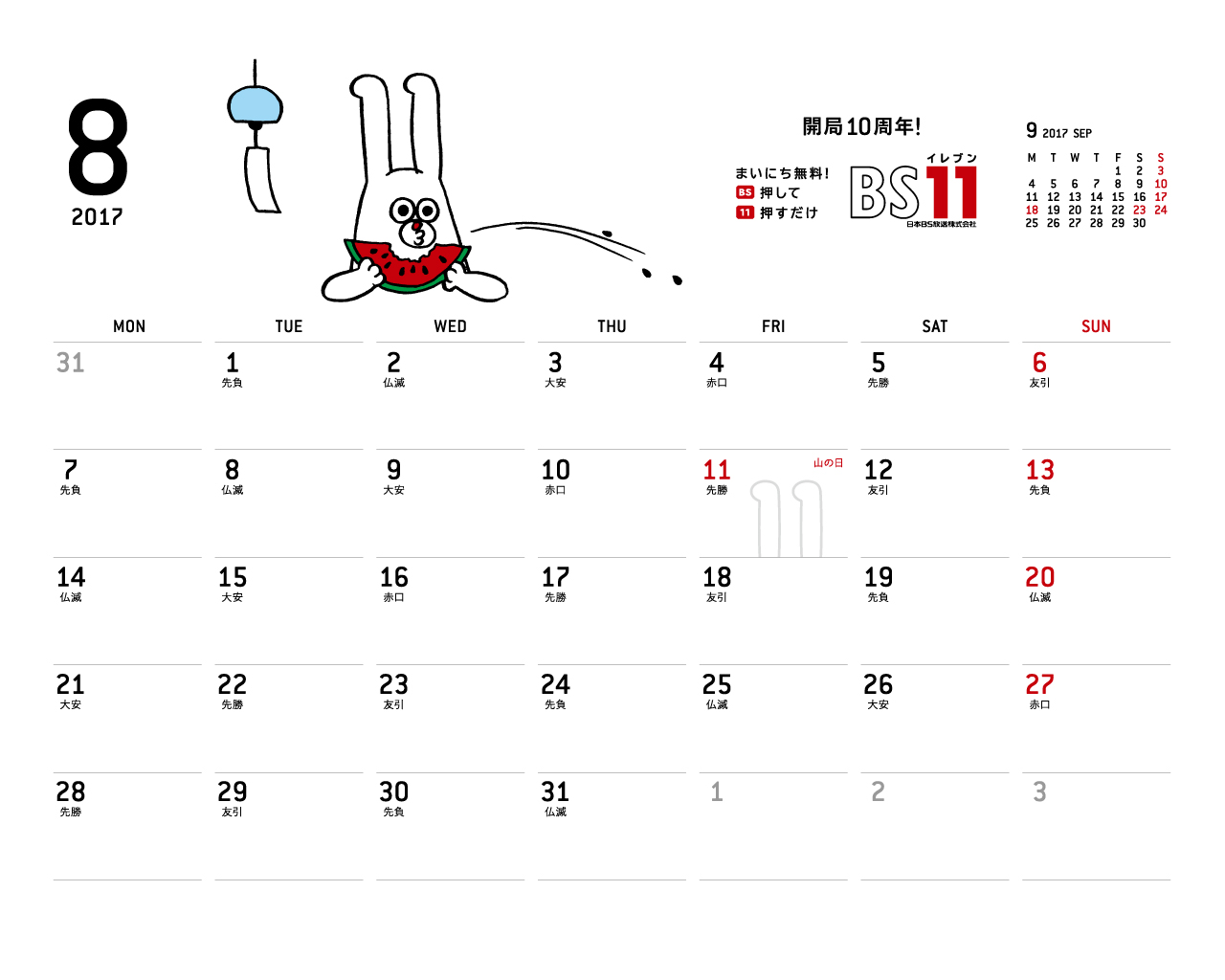 デジタルカレンダー 2017年8月