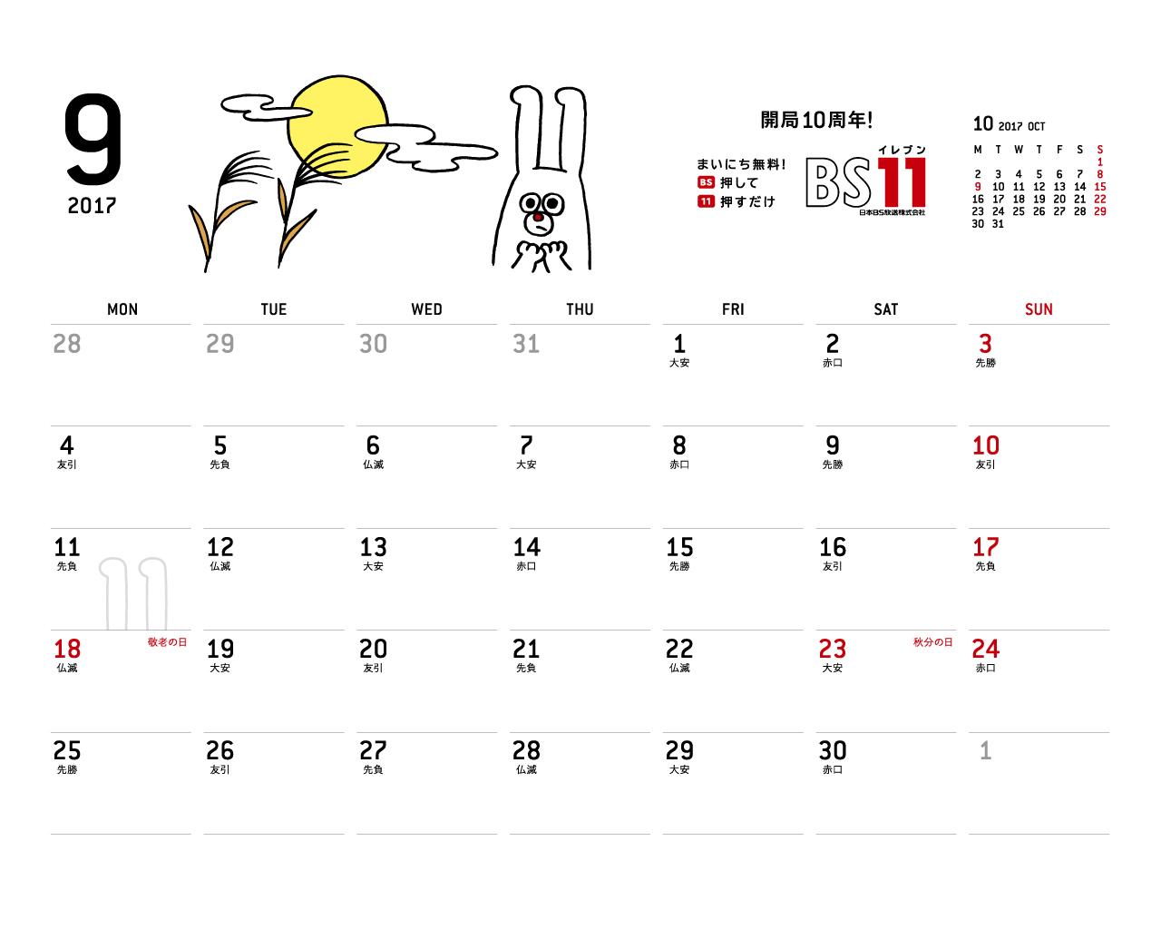 デジタルカレンダー 2017年9月