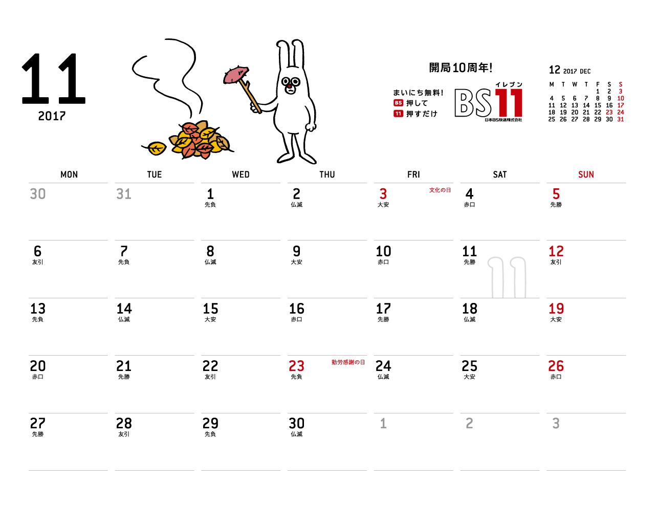 デジタルカレンダー 2017年11月