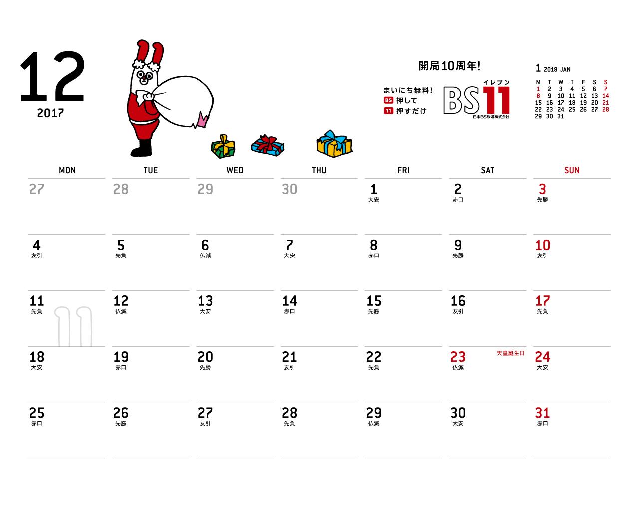 デジタルカレンダー 2017年12月