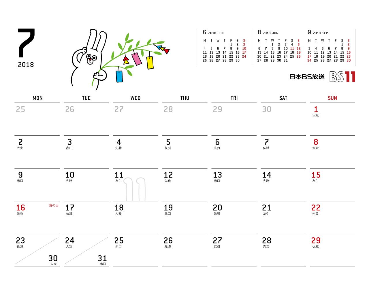 デジタルカレンダー 2018年7月