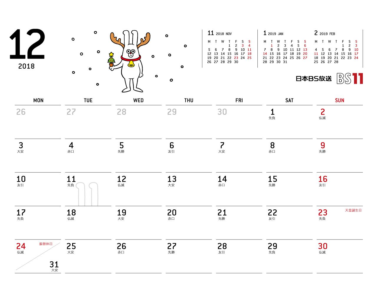 じゅういっちゃんのデジタルカレンダー2018 | BS11(イレブン