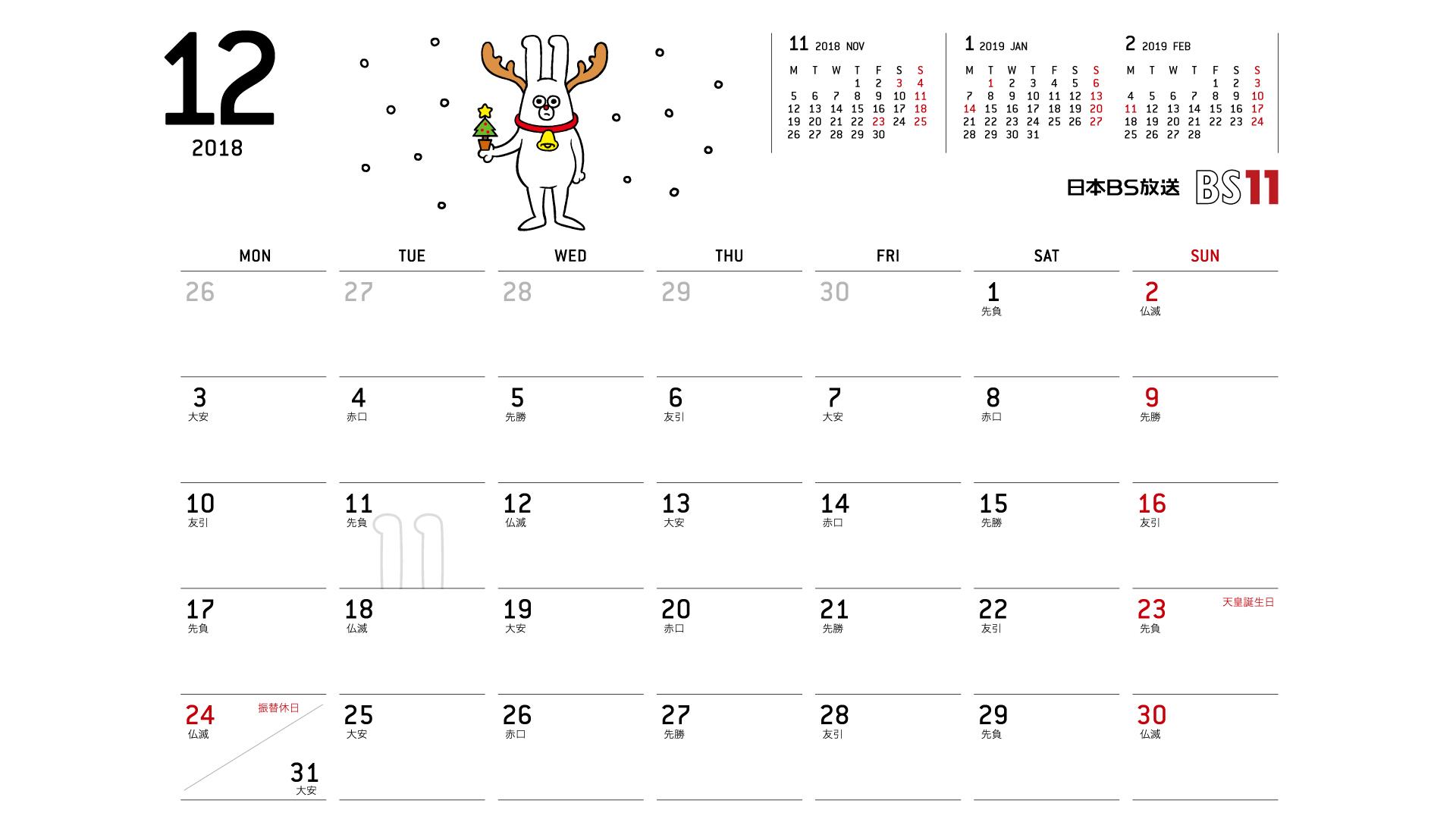 じゅういっちゃんのデジタルカレンダー2018年12月 bs11