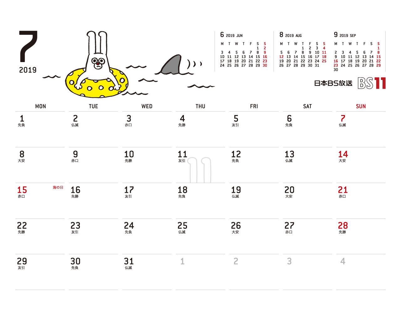 デジタルカレンダー 2019年7月