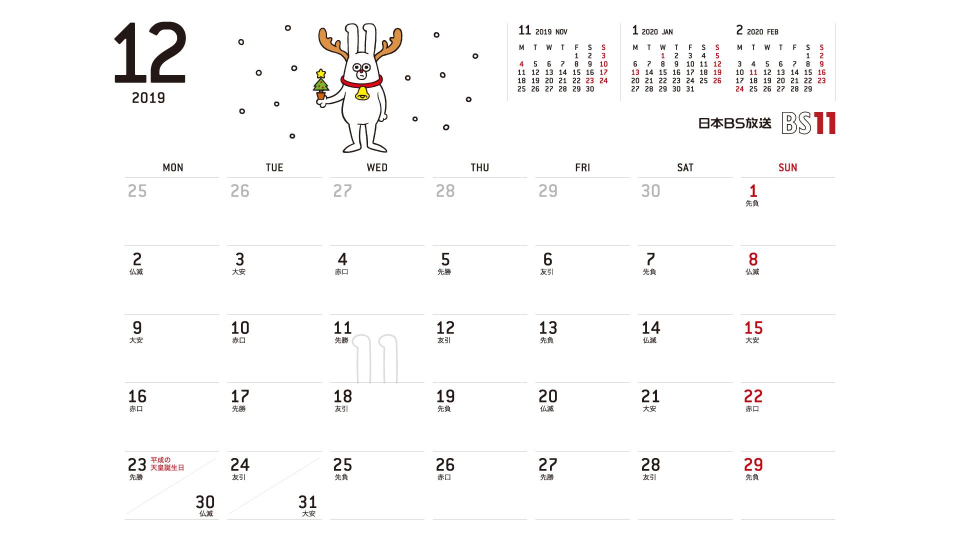 じゅういっちゃんのデジタルカレンダー2019年12月 Bs11
