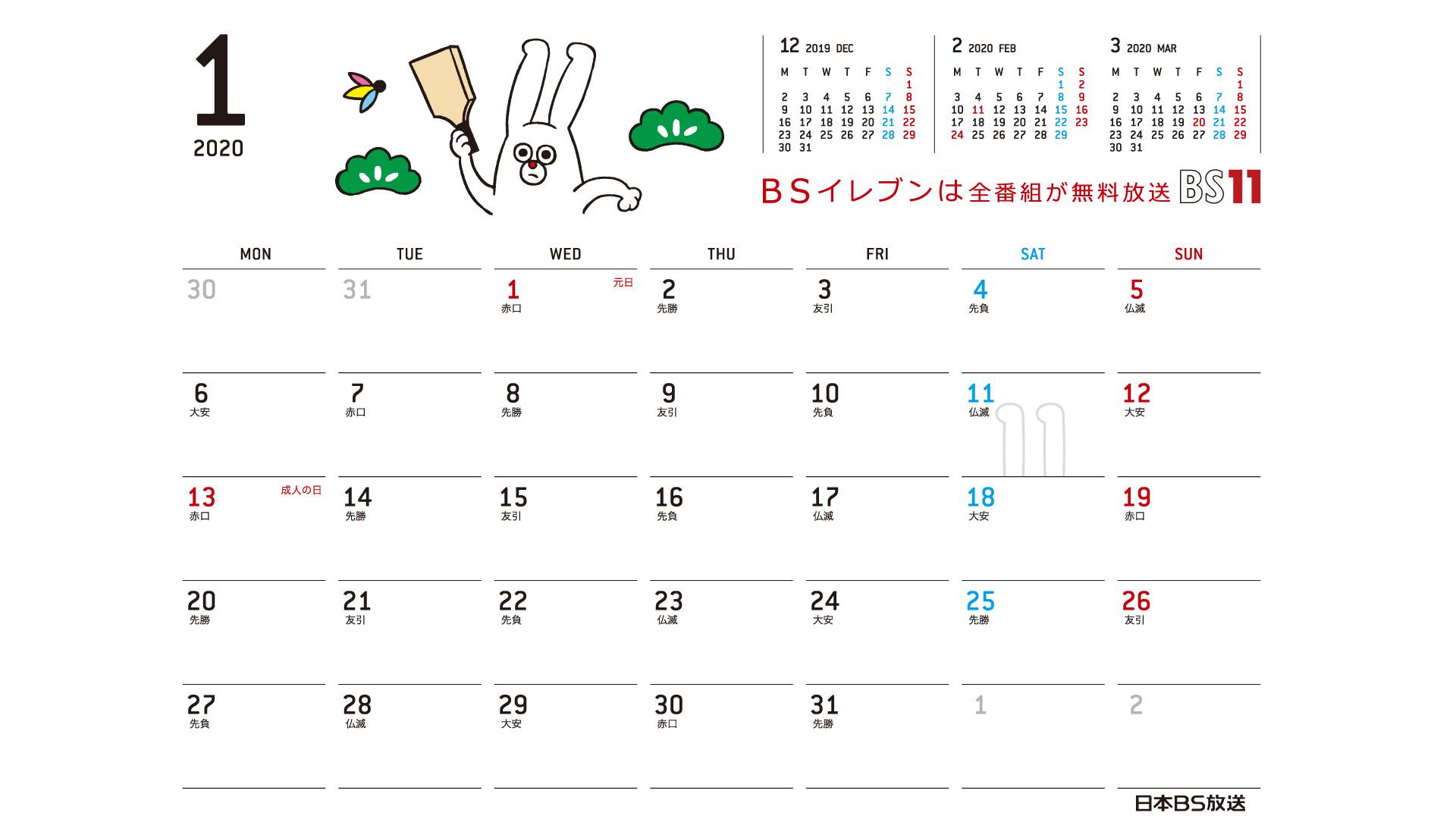 じゅういっちゃんのデジタルカレンダー 2020年1月 | BS11