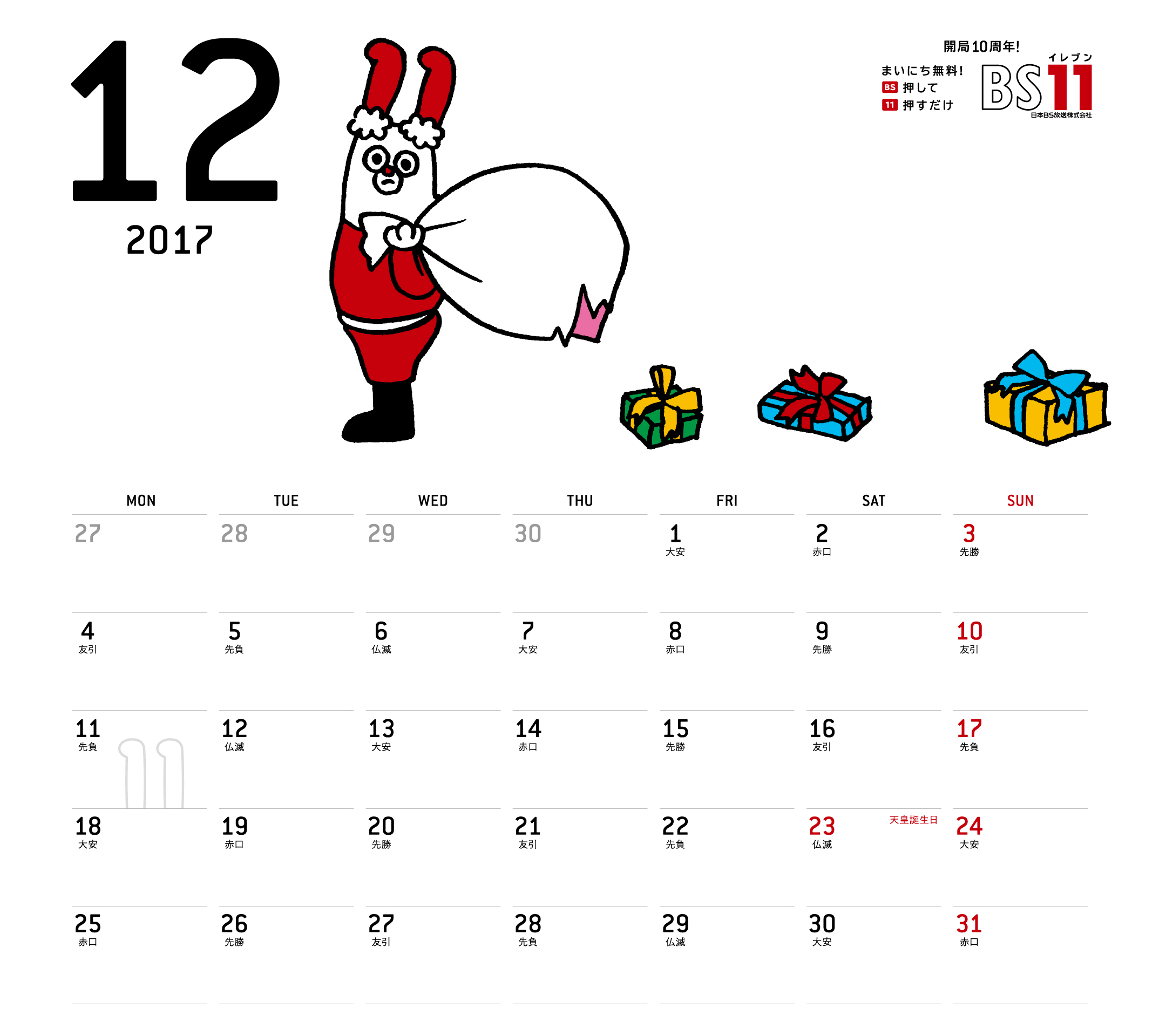 デジタルカレンダー2017年12月 bs11