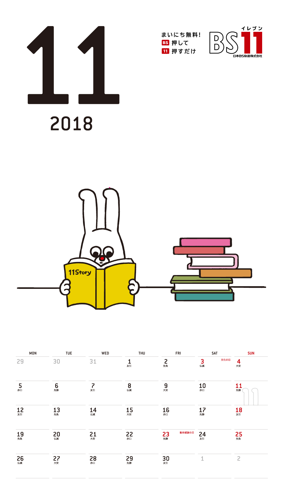 SPデジタルカレンダー2018 | BS11(イレブン)いつでも無料放送