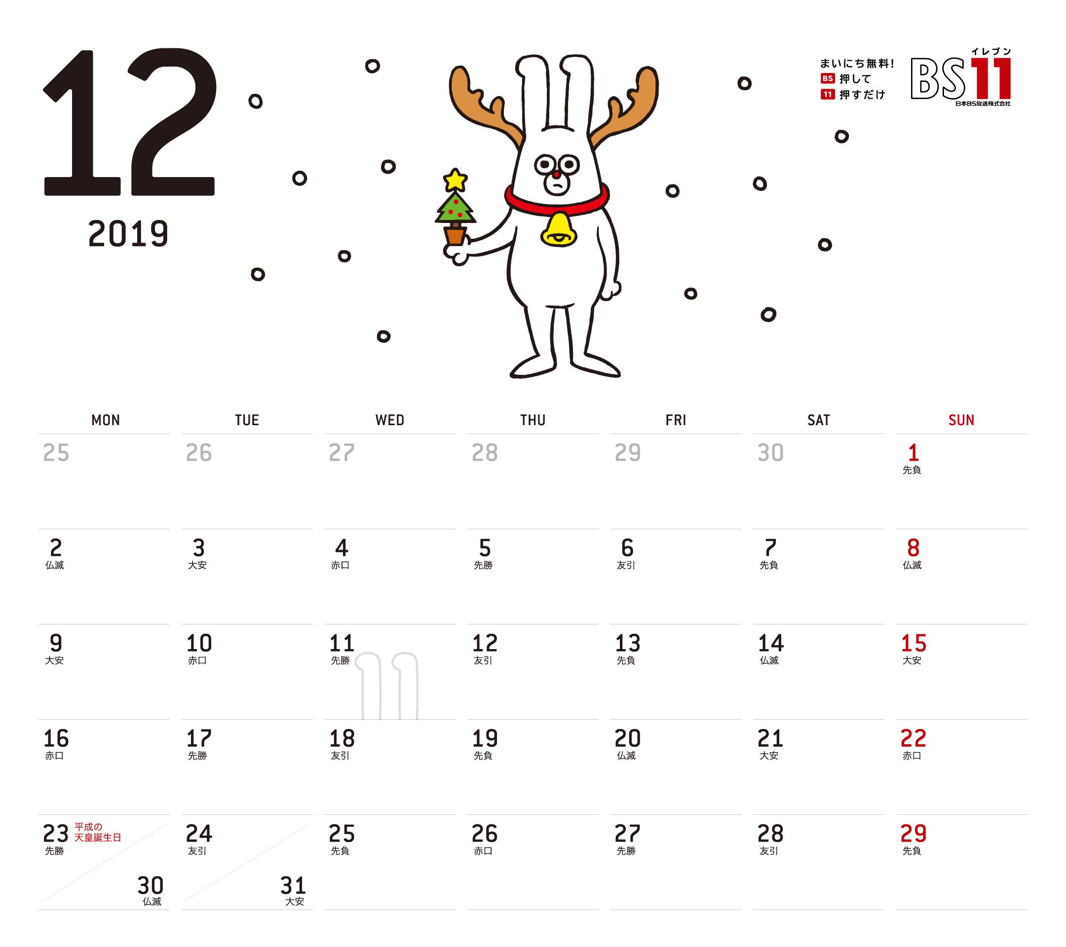 Spデジタルカレンダー2019年12月 Bs11イレブンいつでも