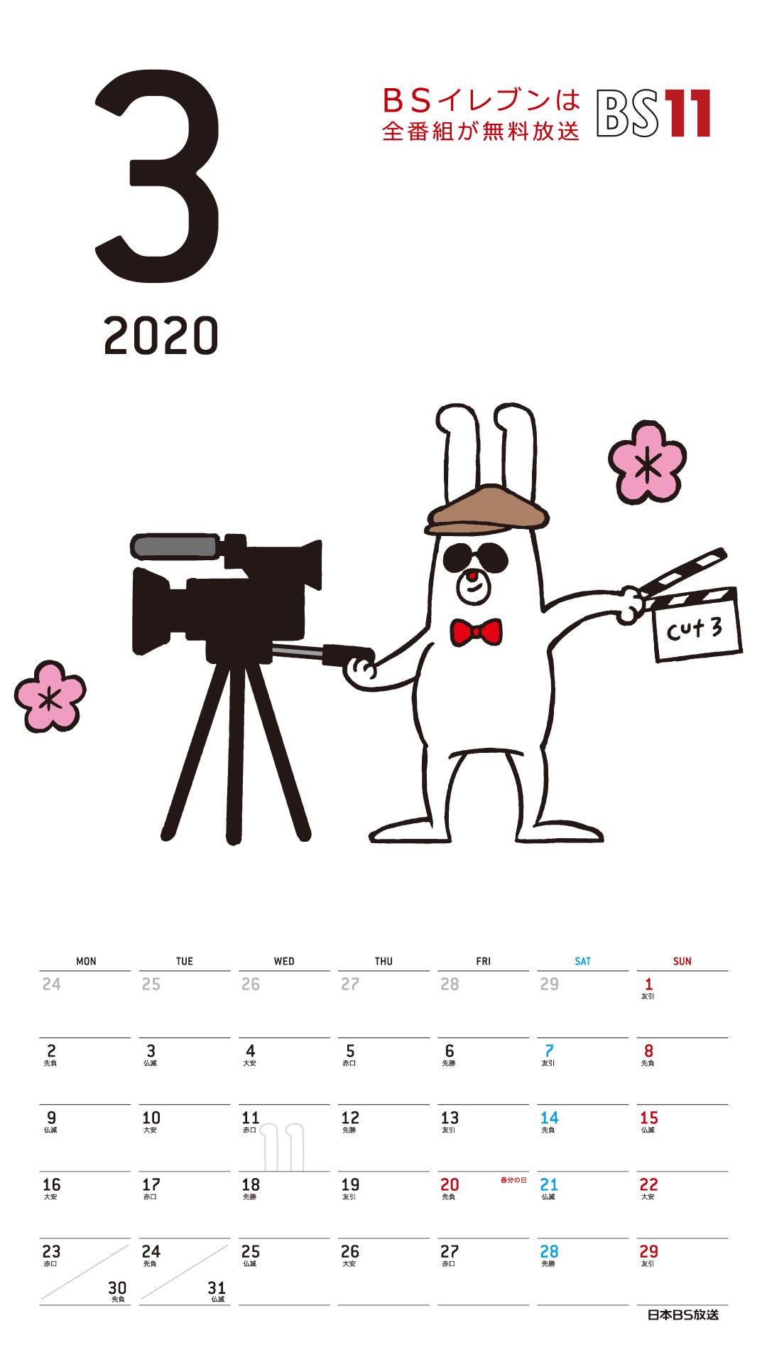 Spデジタルカレンダー2020年3月 Bs11 イレブン いつでも無料放送