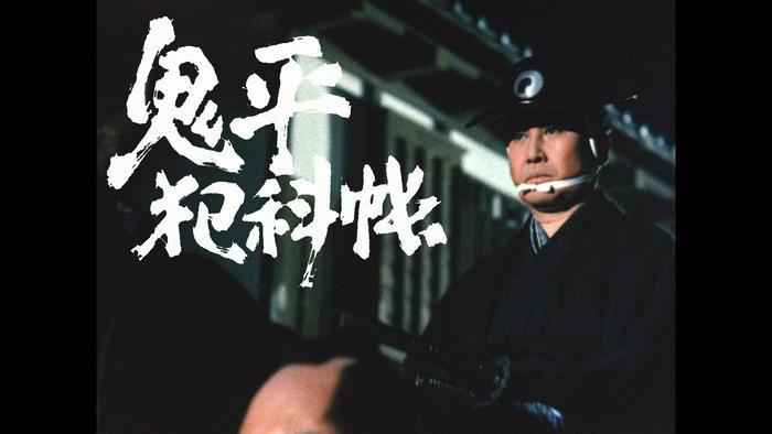 写真:鬼平犯科帳'81