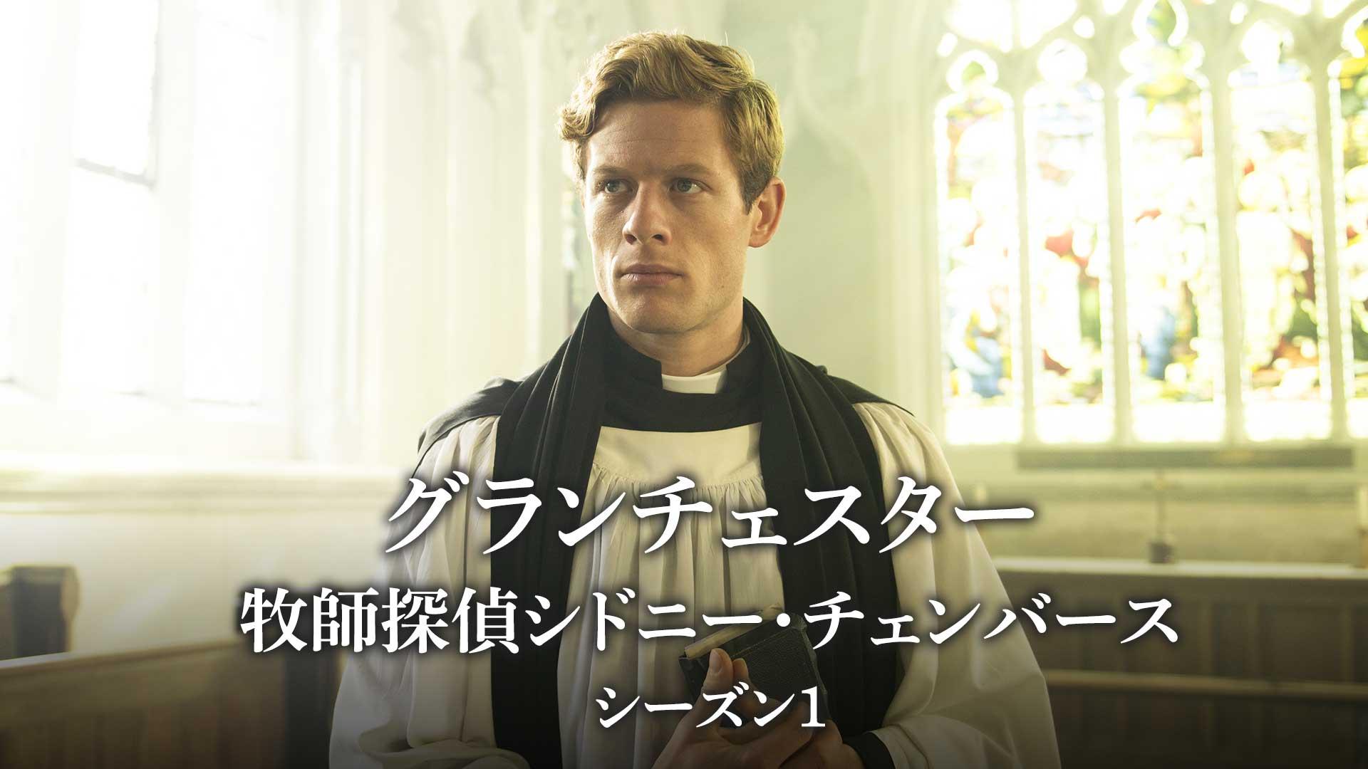 グランチェスター 牧師探偵シドニー・チェンバース シーズン1