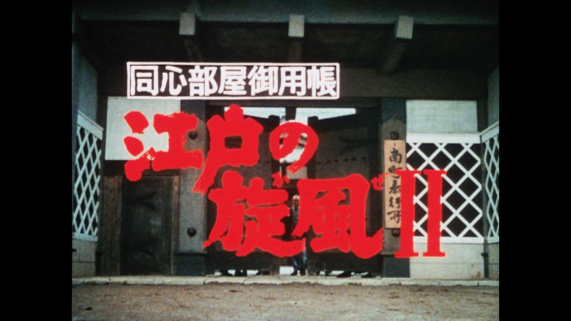 江戸の旋風Ⅱ