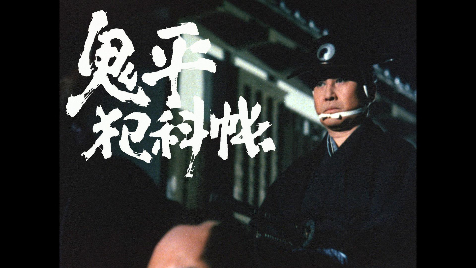 鬼平犯科帳'81