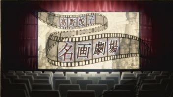 高野悦子 名画劇場