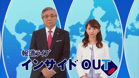 写真:報道ライブ インサイドOU