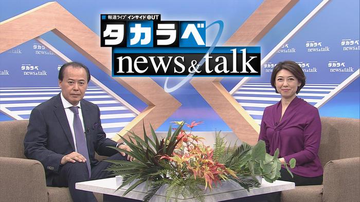 写真:報道ライブ インサイドOUT 「タカラベnews&talk」