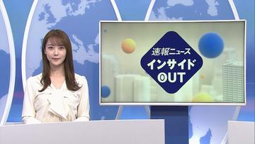 速報ニュース インサイドOUT