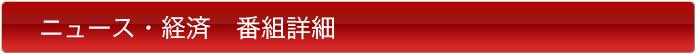 ニュース・経済 番組詳細