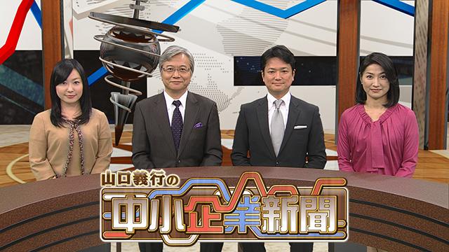 写真:山口義行の中小企業新聞