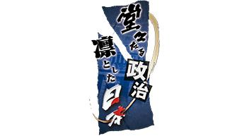 堂々たる政治、凛とした日本
