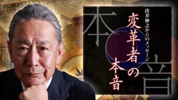 出井伸之からのメッセージ「変革者の本音」<br>~2020年、「都市」を日本の成長エンジンにせよ~
