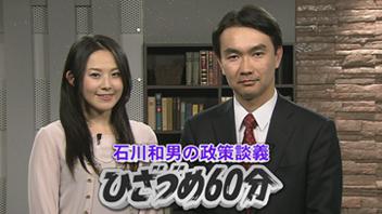 石川和男の政策談義 ひざづめ60分