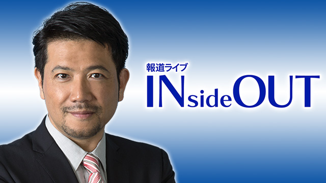 写真:報道ライブINsideOUT