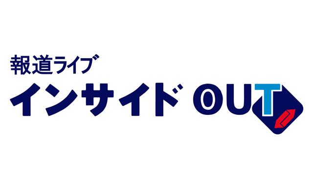 写真:報道ライブ インサイドOUT