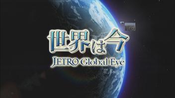 世界は今―JETRO Global Eye