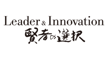 Leader&Innovation 賢者の選択