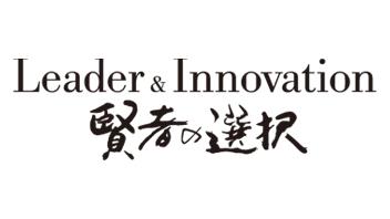 Leader&Innovation 賢者の選択
