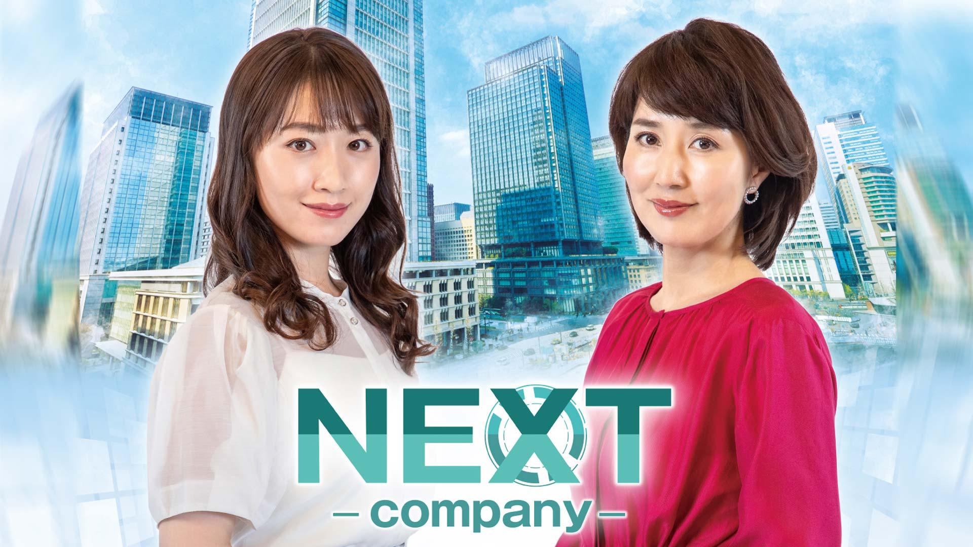 NEXT company